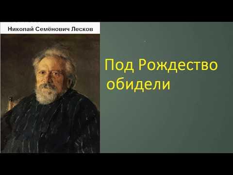 Н.С. Лесков. Под Рождество обидели.