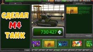 ТАНКИ ОНЛАЙН l ДЕЛАЕМ М4 ТАНК l ТРАТИМ 500 000 КРИСТАЛЛОВ!(Оцени видео лайком и подпиской на канал, спасибо! ▻Реклама - https://vk.com/page-85005380_48791000 ▻BigTanks - http://vk.com/big_tanks ▻Я..., 2017-02-15T18:13:54.000Z)