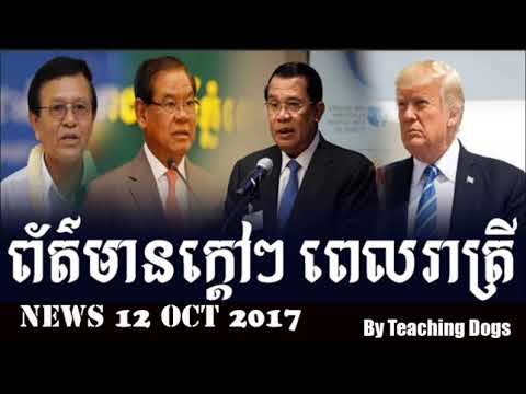 Cambodia News Today RFI Radio France International Khmer Night Thursday 10/12/2017