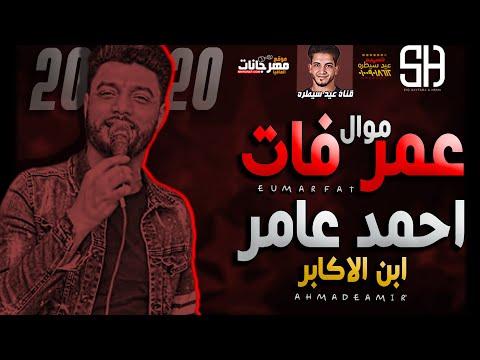 عمر فات / احمد عامر ابن الاكابر / ميكس عيد سيطره 2020
