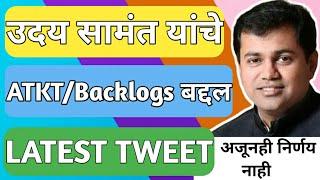ATKT, Backlog बाबत उदय सामंत यांचे Tweet | Udalatest new latest news| Exam Hall | Uday Samant live |