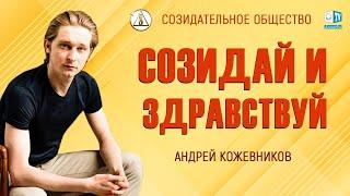 🎁 Андрей Кожевников. Добру нужно помочь упаковаться | Созидательное общество
