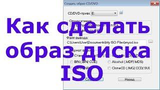 Как сделать образ диска ISO