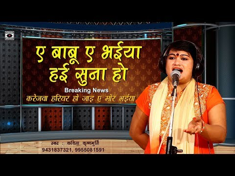HD जबरजस्त बिरहा धुन तर्ज - Bhojpuri Birha Dhun 2017 - Kavita Krishnamurthy.