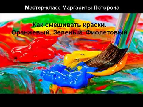 Как смешивать краски. Как получить яркий цвет?