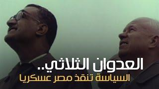 مصر العربية | العدوان الثلاثي.. السياسة تنقذ مصر عسكريا