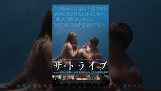 ザ・トライブ(R18版)(字幕版) thumbnail