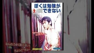 直木賞作家・山田詠美の同名小説を原作にした青春ドラマ。