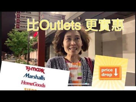 比奧特萊斯更便宜的店                     別去Outlets了