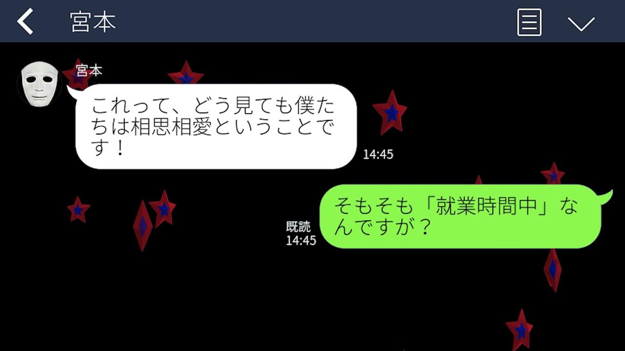【LINE】彼氏だと思い込んでいる同僚男の誤爆ライン→部長に誤送信した結果が笑えるw