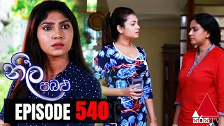 Neela Pabalu - Episode 540 | 27th July 2020 | Sirasa TV Thumbnail