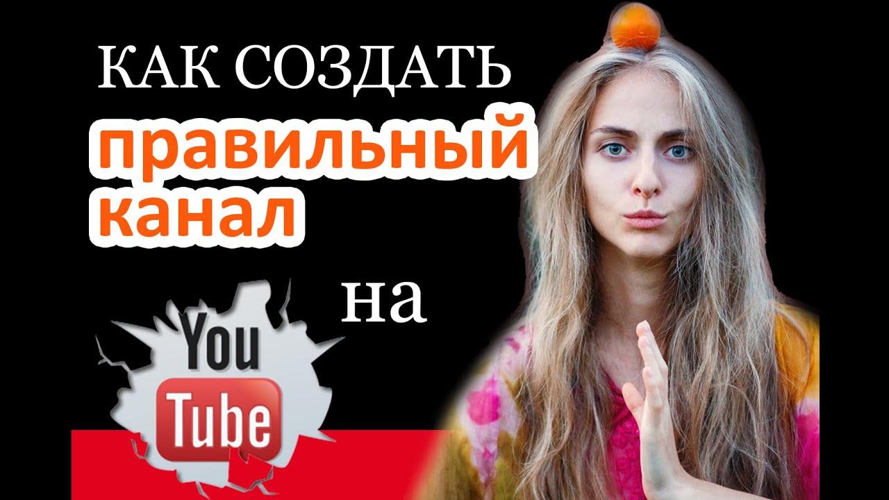 Правильная youtube регистрация.  Регистрация канала YouTube