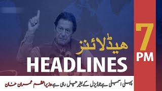 ARYNews Headlines |IGP Sindh shows resentment over police officers| 7PM | 17 Oct 2019