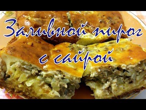 Быстрый рецепт Французский заливной пирог с сайрой