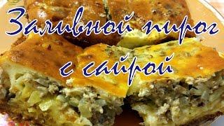 Французский заливной пирог с сайрой!