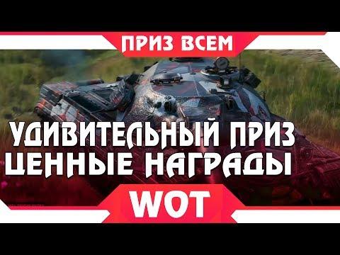 УДИВИТЕЛЬНЫЙ ПРИЗ В МАЕ WOT 2019 - БОЛЬШИЕ НАГРАДЫ ЖДУТ! ГОЛДА БЕСПЛАТНО, БОНЫ, ТАНК World Of Tanks
