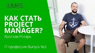Как стать Project Manager  IT профессия  Ярослав Ротарь