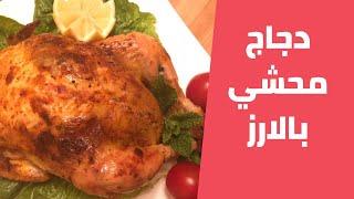 دجاج محشي ومشوي بالكيس الحراري باسهل طريقة مع مليحة الهاشم