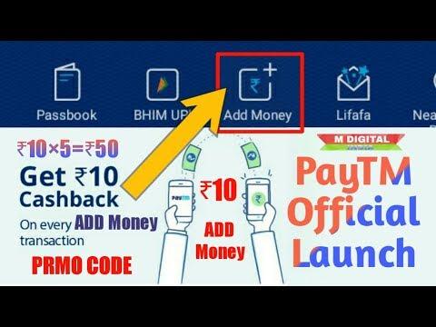 Paytm official add money offer par no ₹10 rupee add money