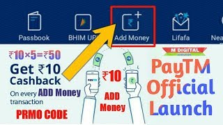 paytm new promo code today official launch par no ₹10 rupee add money offer 100% Real