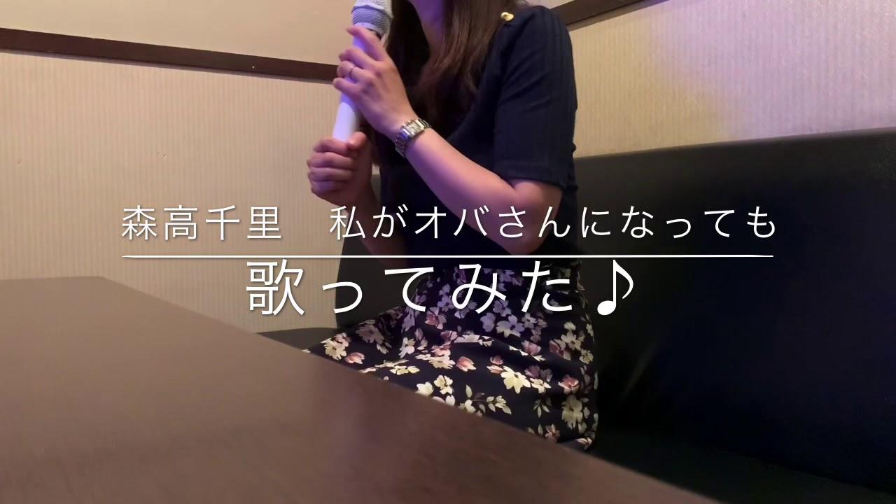 森高千里 私がオバさんになっても 歌ってみた♪【cover】