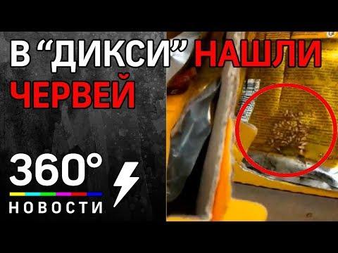 """Покупатели нашли червей на прилавке в """"Дикси"""" в Подольске"""