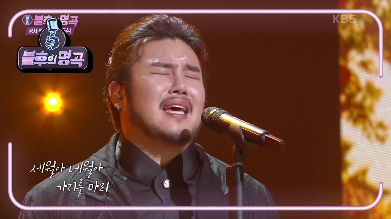 유태평양 - 가는 세월 [불후의 명곡2 전설을 노래하다/Immortal Songs 2] 20201031