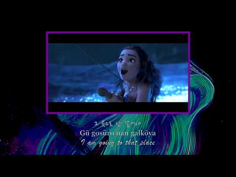 Moana - How Far I'll Go Reprise (Korean) Subs + Trans (Movie version)