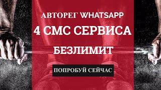 Авто регистрация каналов Whatsapp