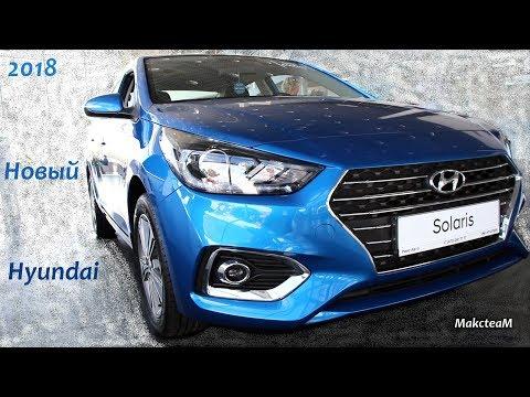 Hyundai Solaris 2018 производственного года ВСЕ комплектации Active, Active , Comfort, Elegance.