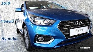 Hyundai Solaris 2018 производственного года - ВСЕ комплектации: Active, Active +, Comfort, Elegance.