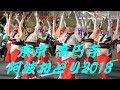 美人踊り子さんが多数!東京高円寺阿波おどり 2018 の動画、YouTube動画。