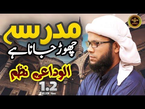 Al Widaei Nasheed 2019 - Madarsa chor jana hai - الوداعی نظم|Mufti Kausar Roohani|मदरसा चोर जान है