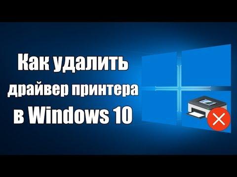 Как удалить драйвер принтера в Windows 10?