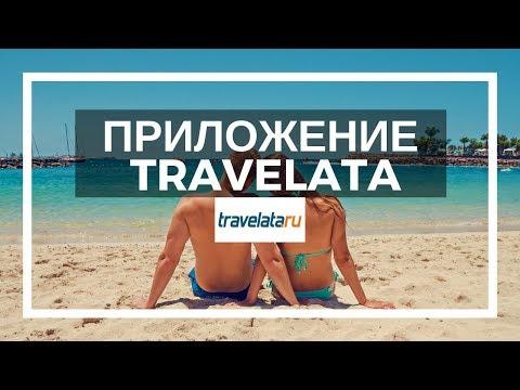 Приложение для поиска туров Травелата (Travelata)