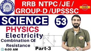 Class 53 | # RRB NTPC /JE / GROUP-D /UPSSSC/Ncert Based | Science | Physics | By Vivek Sir || Part-3