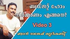 house construction tips in malayalam # ബഡ്ജറ്റ് ഹോം നിർമ്മാണം എങ്ങനെ # rajesh mallarkandy # video-3