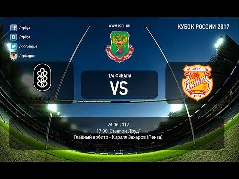 Kuban v Slava. Full game | 1/4 Russia Rugby Cup 2017