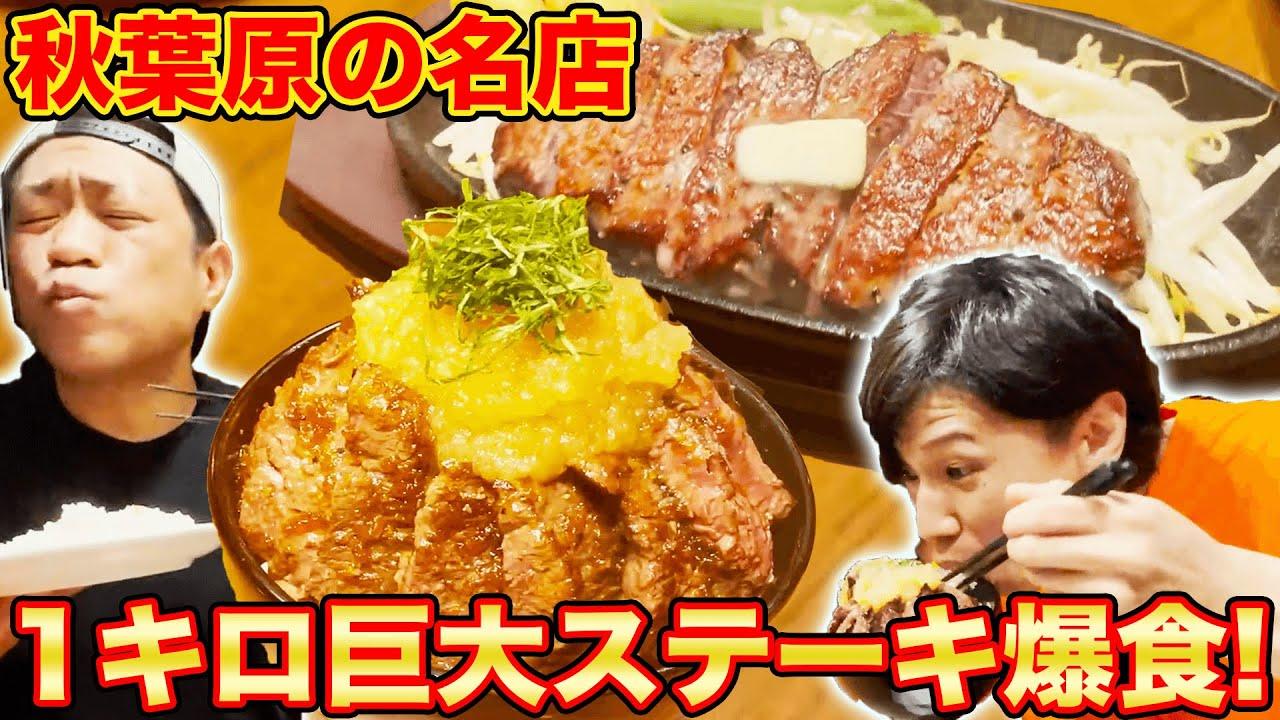 ]【ガッツリ飯】お昼は肉でしょ!後輩と絶品ステーキにかぶりつく!【はなわ】【秋葉原】【ステーキ】【ハンバーグ】【タケル】【飯テロ】