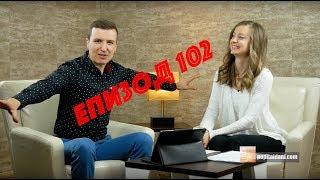 Секс в брака, бездействащ съпруг, аутизъм, деца - Епизод 102