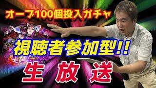 【生放送!!】視聴者参加型企画!!モンストガチャ&クエスト