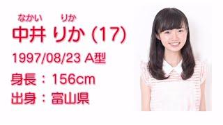 NGT48 中井 りか (RIKA NAKAI) のプロフィール映像です。 -------------...