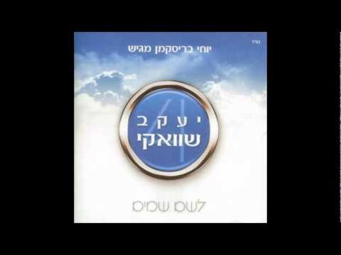 Yaakov Shwekey -Birchus