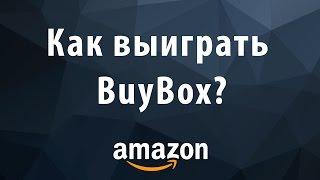 Как выиграть BuyBox на Amazon?