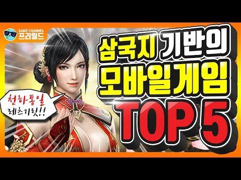 모바일에서 즐길 수 있는 무료 삼국지 게임 TOP 5 [프리월드]
