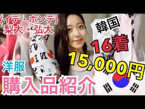 【韓国】ソウルの梨大(イデ)と弘大(ホンデ)でお買い物!韓国ファッション、購入品紹介しまーす!【激安】