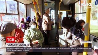 Коронавірус в Україні Кіровоградська область лишається регіоном з найнижчою захворюваністю