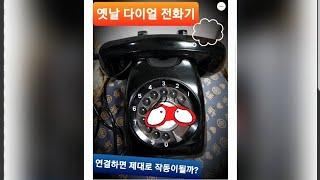 옛날 다이얼 전화기연결~!작동이 될까??안될까??