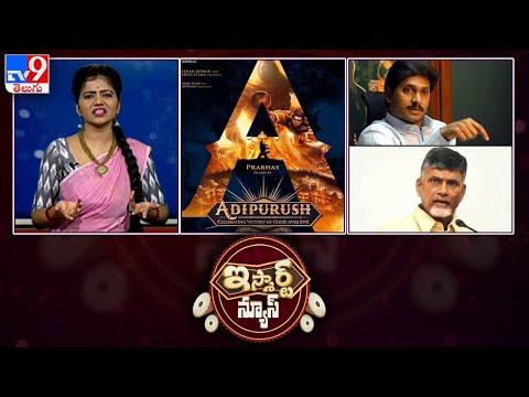 iSmart News : Prabhas 'Adipurush'    Phone Tapping    Drug Racket - TV9