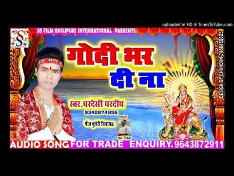 super-hit-royle-bhajaniya-maiya-bhojpuri-bhakti-song-pardesi-pardeep-ka-new-2019